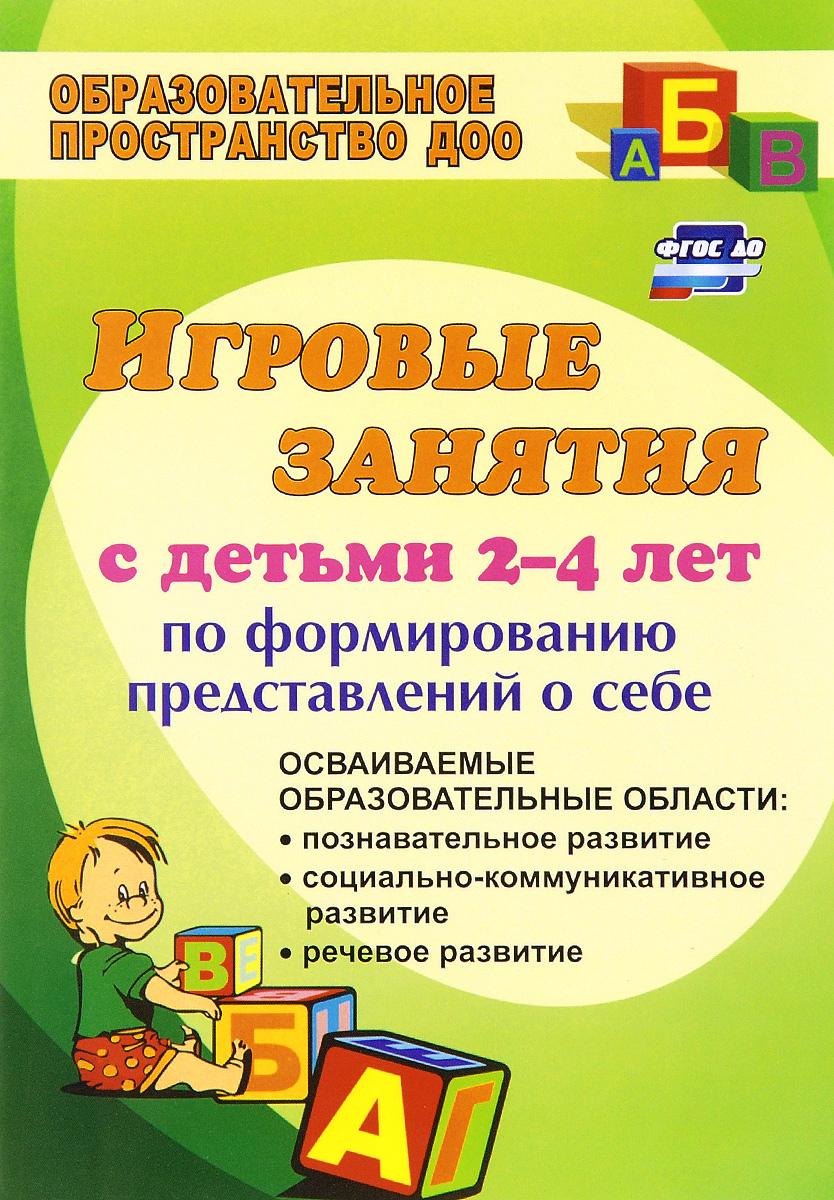 Игровые занятия с детьми 2-4 лет по формированию представлений о себе