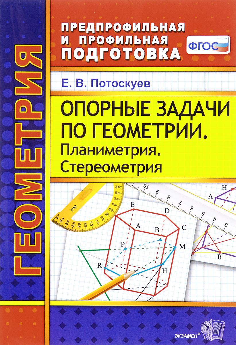 Е. В. Потоскуев Геометрия. Опорные задачи. Планиметрия. Стереометрия решение граничных задач методом разложения по неортогональным функциям