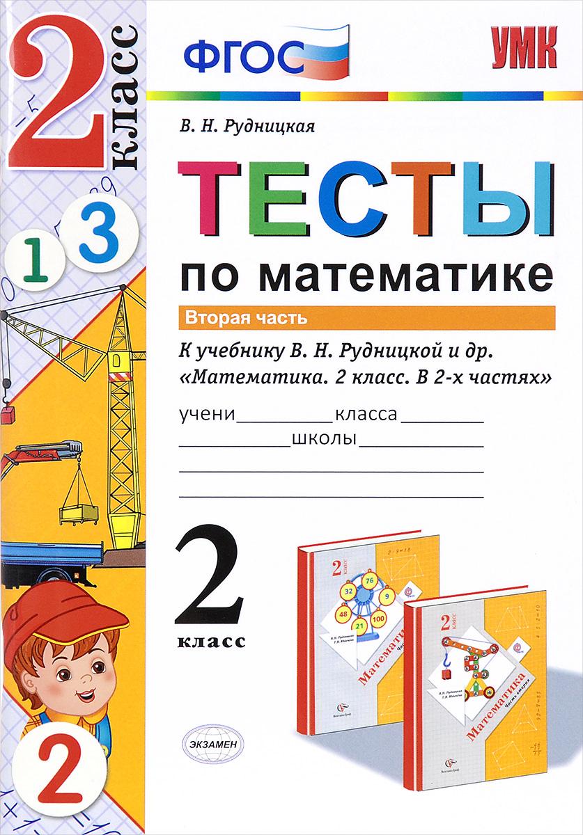 Математика. Тесты. 2 класс. К учебнику В. Н. Рудницкой, Т. В. Юдачевой. В 2 частях. Часть 2