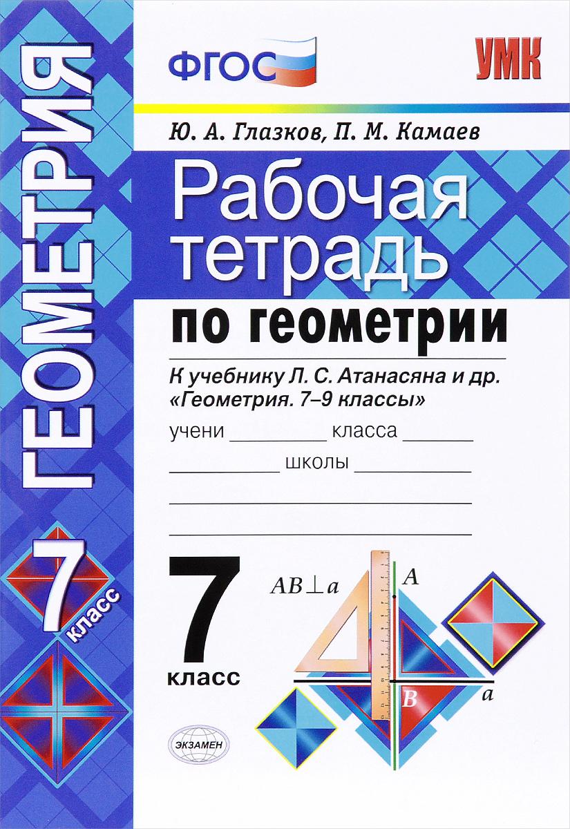 Геометрия. 7 класс. Рабочая тетрадь. К учебнику Л. С. Атанасяна и др.