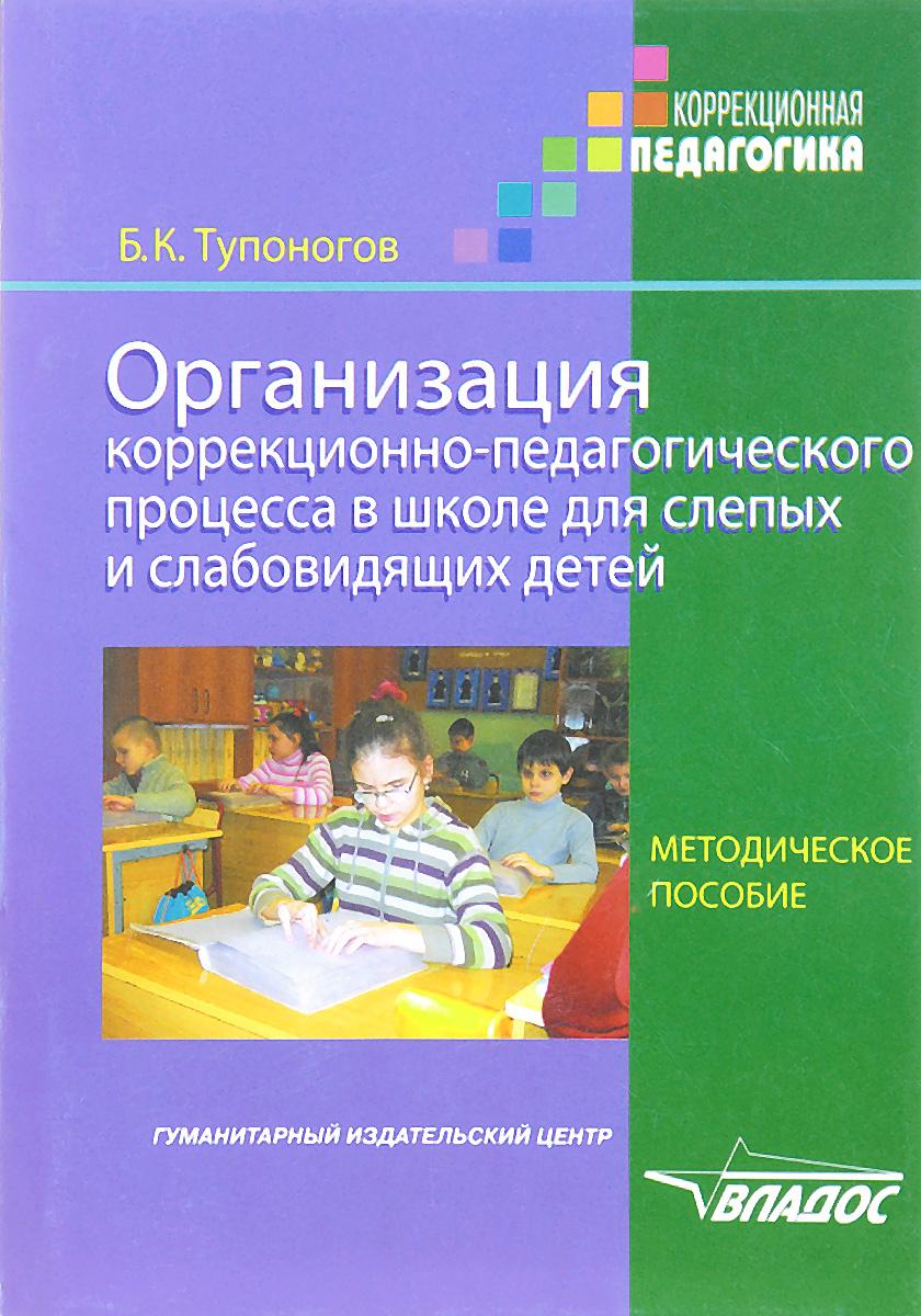 Организация коррекционно-педагогического процесса в школе для слепых и слабовидящих детей. Методическое пособие