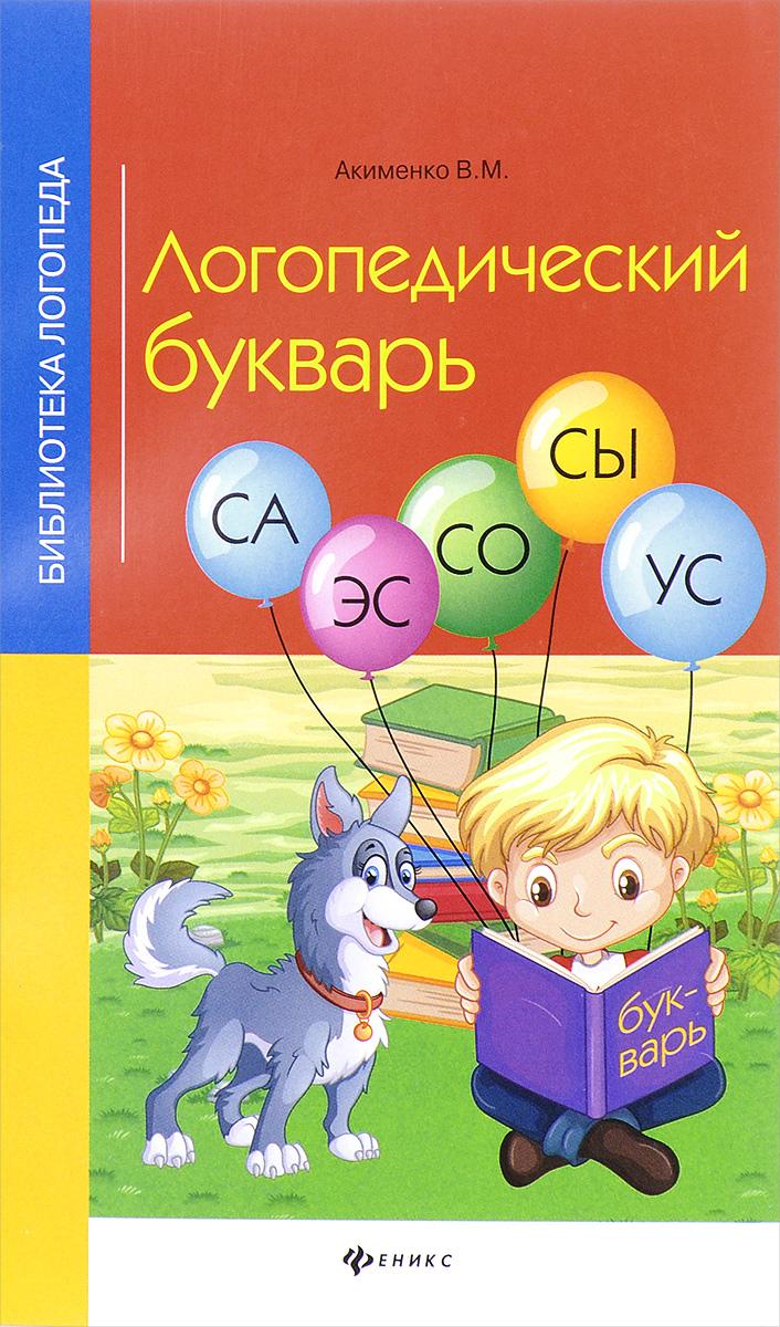 В. М. Акименко Логопедический букварь акименко в м логопедическое обследование детей с речевыми нарушениями