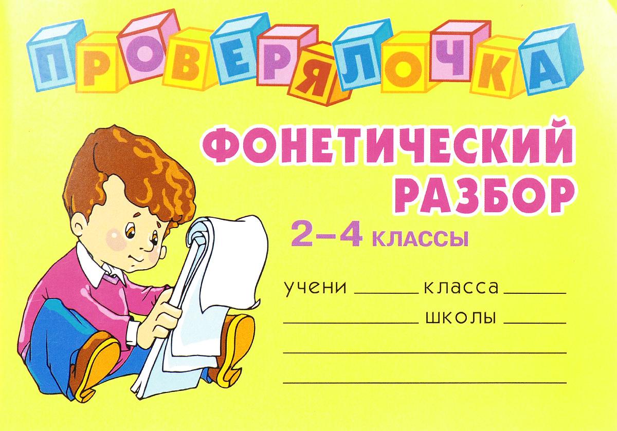 О. Д. Ушакова Фонетический разбор слова. 2-4 классы