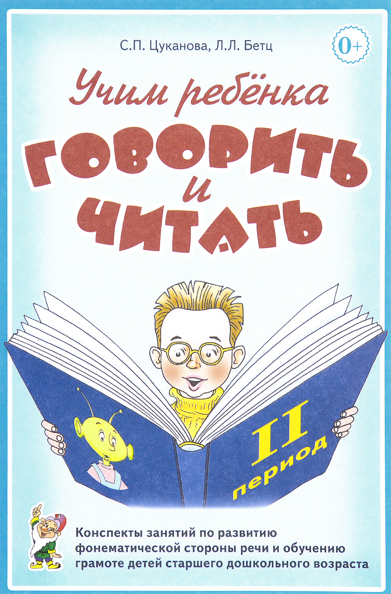 Учим ребенка говорить и читать. II период обучения. Конспекты занятий по развитию фонематической стороны речи и обучению грамоте детей старшего дошкольного возраста