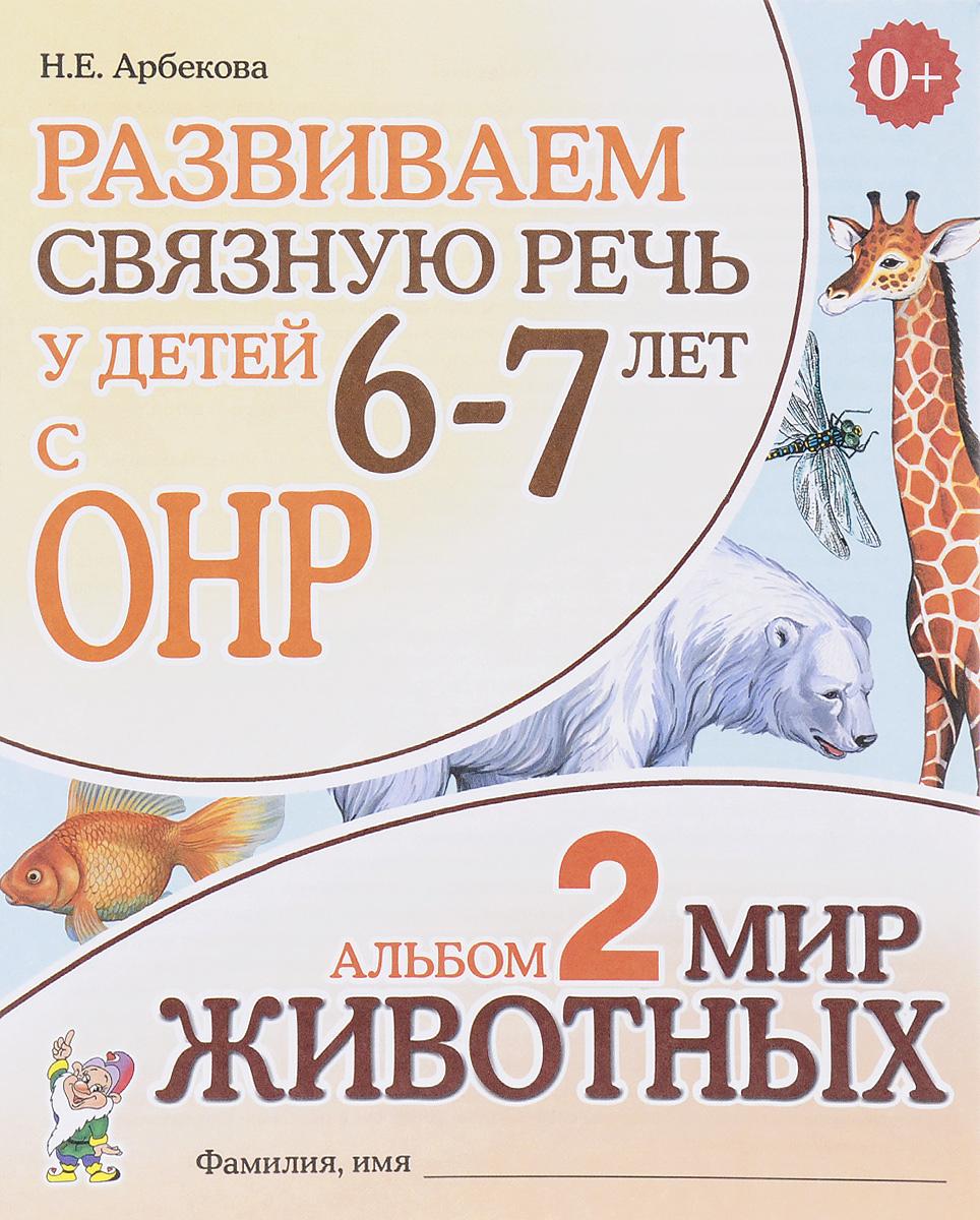 Н. Е. Арбекова Развиваем связную речь у детей 6-7 лет с ОНР. Альбом 2. Мир животных перелетные птицы