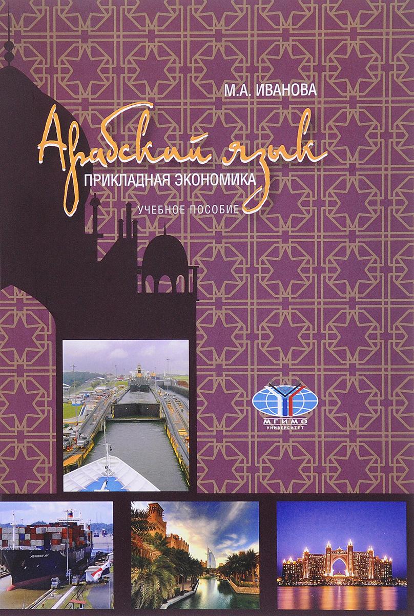 Арабский язык. Прикладная экономика. Учебное пособие