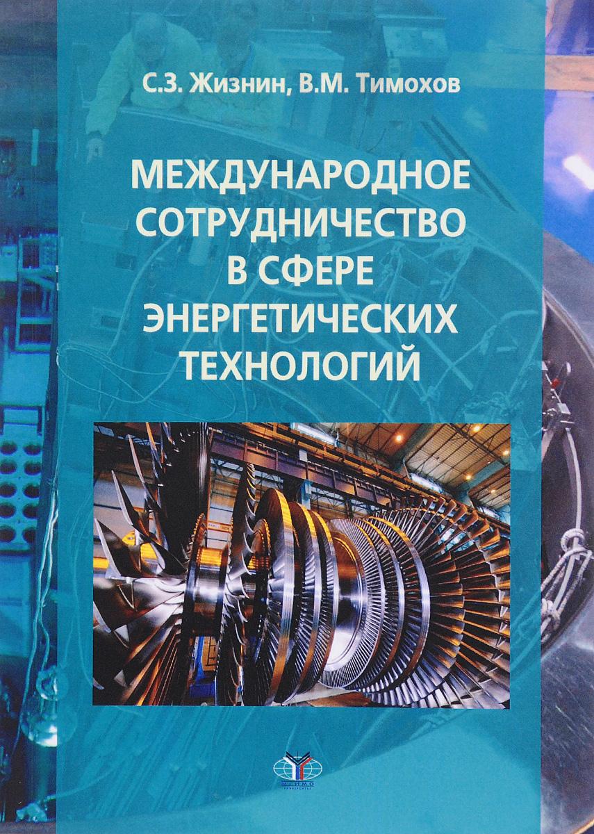 Международное сотрудничество в сфере энергетических технологий. Учебное пособие