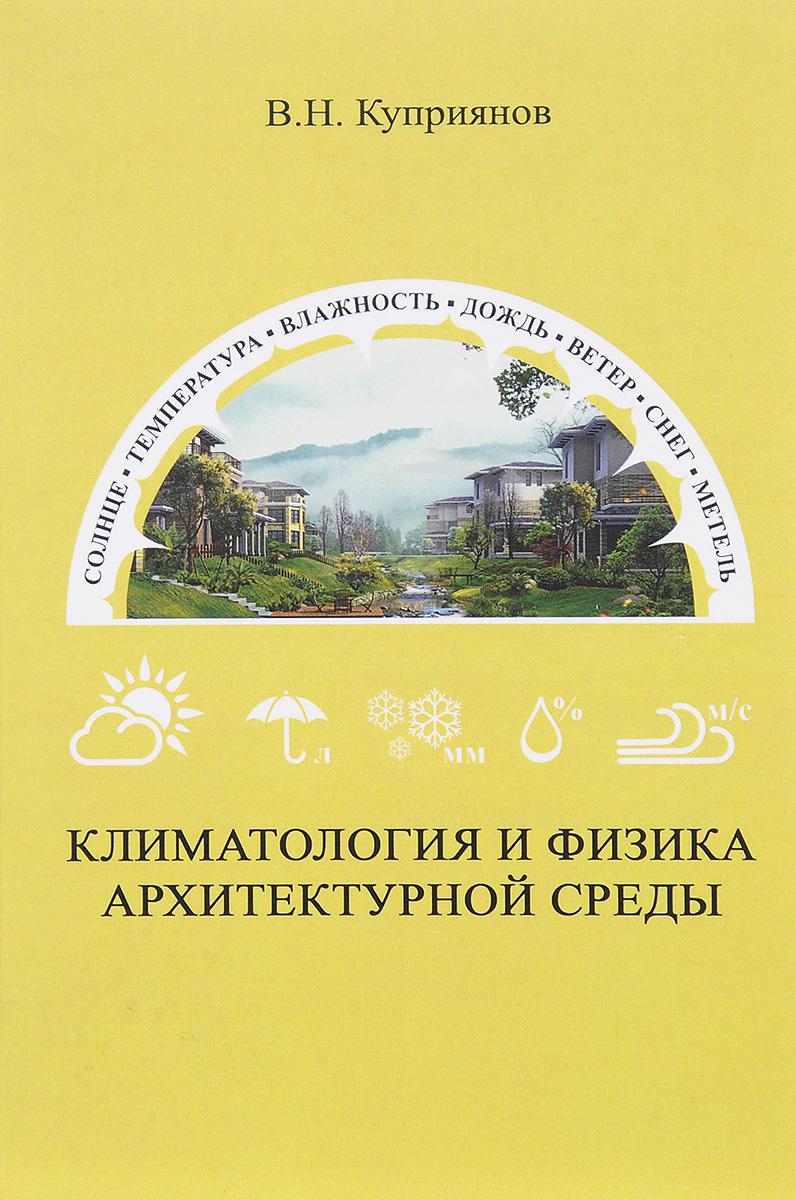 В. Н. Куприянов Климатология и физика архитектурной среды
