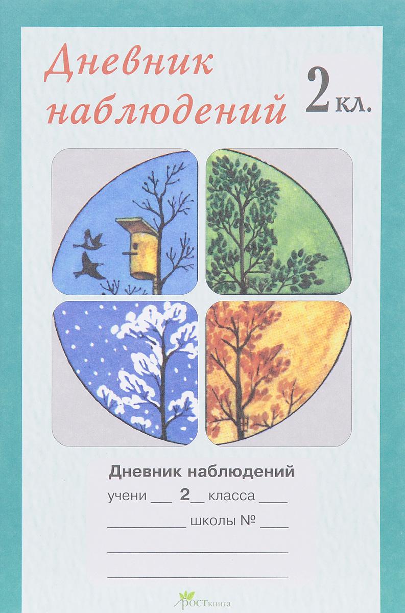 Дневник наблюдений. 2 класс ISBN: 978-5-00065-041-7 дневник наблюдений 2 класс isbn 9785000650417