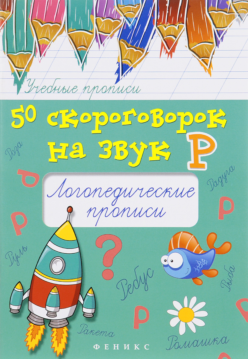 для любого скороговорка с буквой р Николаевна 2016-12-19 2014