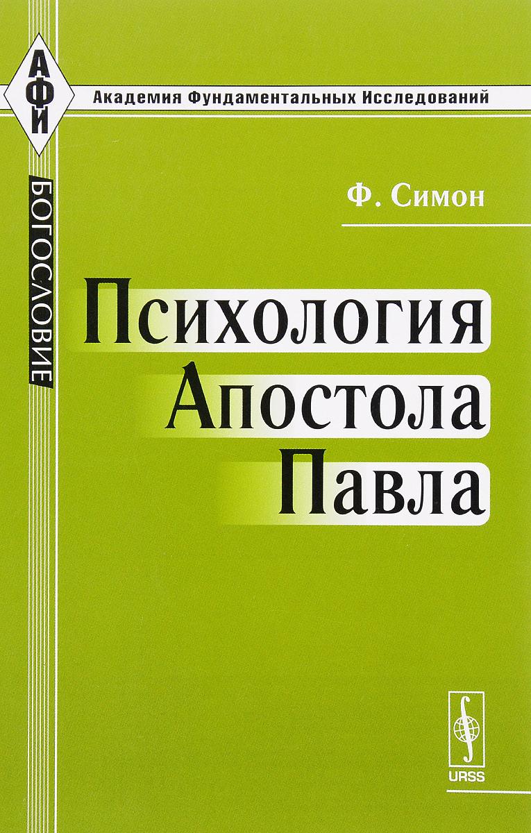 Ф. Симон Психология Апостола Павла огненный рубин апостола петра