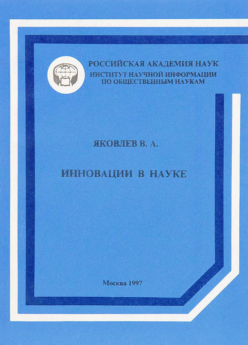 В. А. Яковлев Инновации в науке