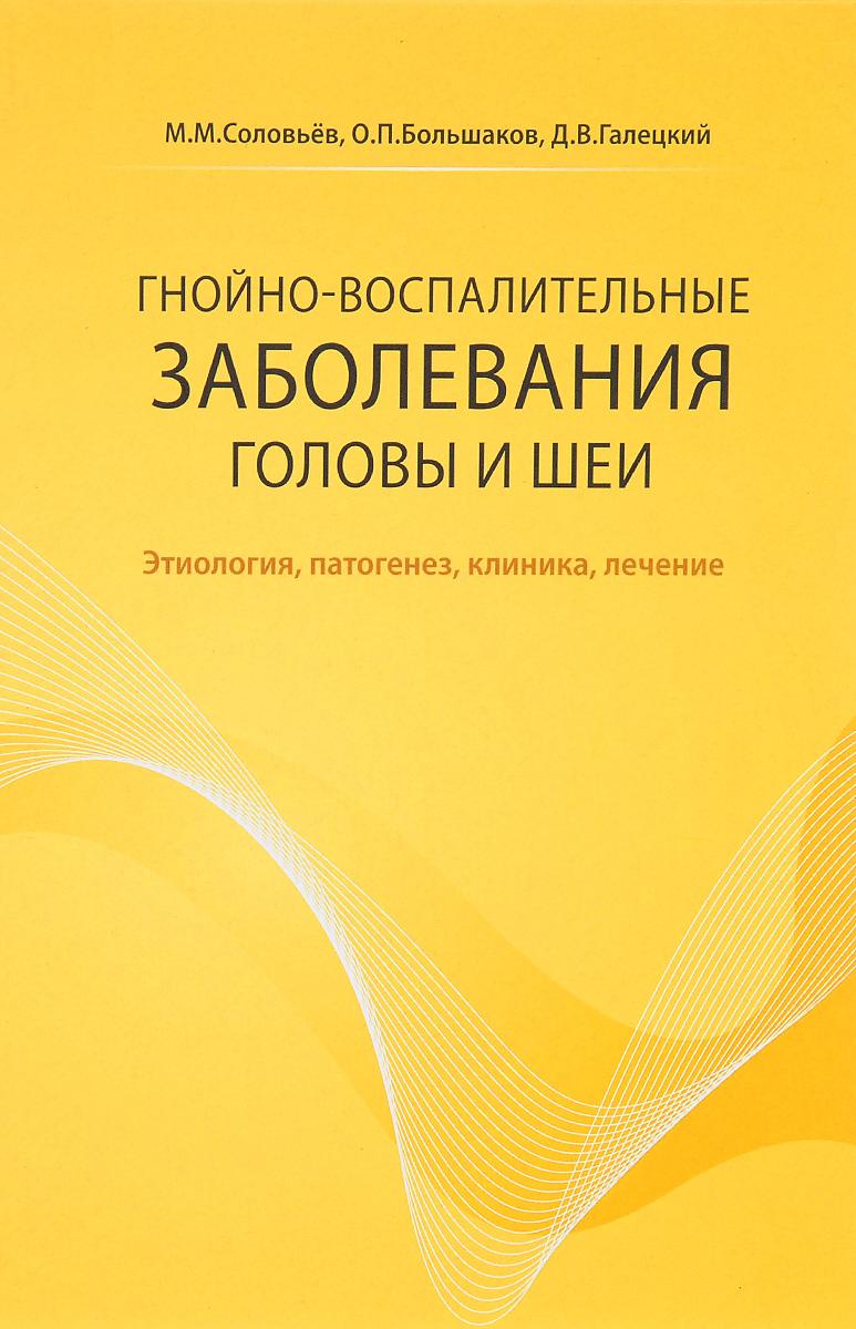 М.М. Соловьев Гнойно-воспалительные заболевания головы и шеи