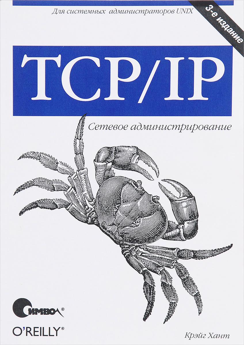 Крэйг Хант TCP/IP. Сетевое администрирование крэйг хант tcp ip сетевое администрирование 3 е издание