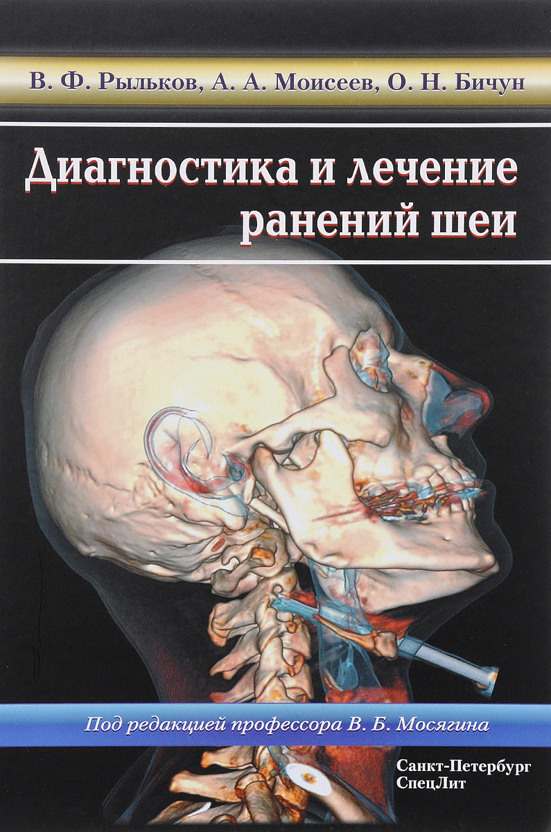 В. Ф. Рыльков, А. А. Моисеев, О. Н. Бичун Диагностика и лечение ранений шеи ltd h 351fr в спб