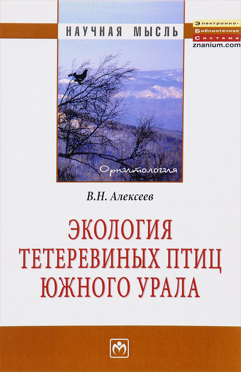 В. Н. Алексеев Экология тетеревиных птиц Южного Урала