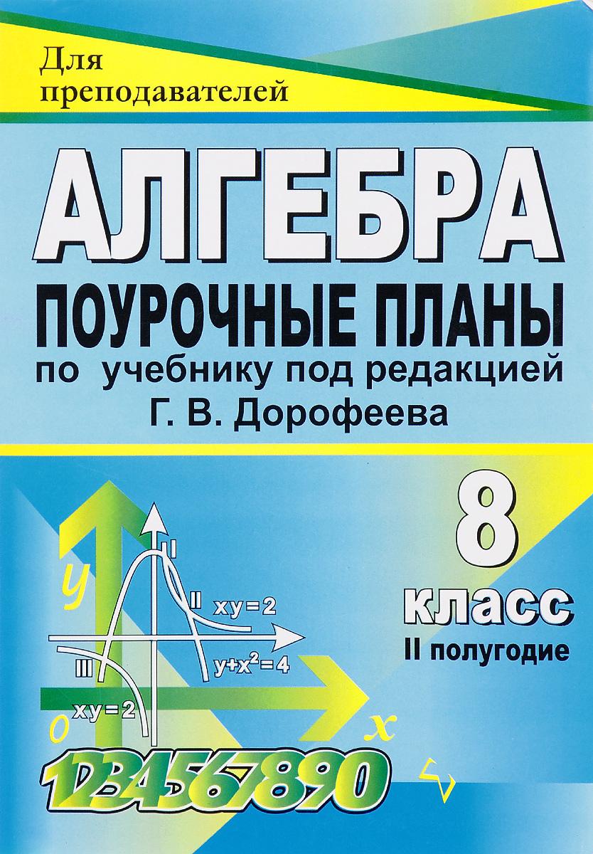 Алгебра. 8 класс. Поурочные планы по учебнику под редакцией Г. В. Дорофеева. 2 полугодие