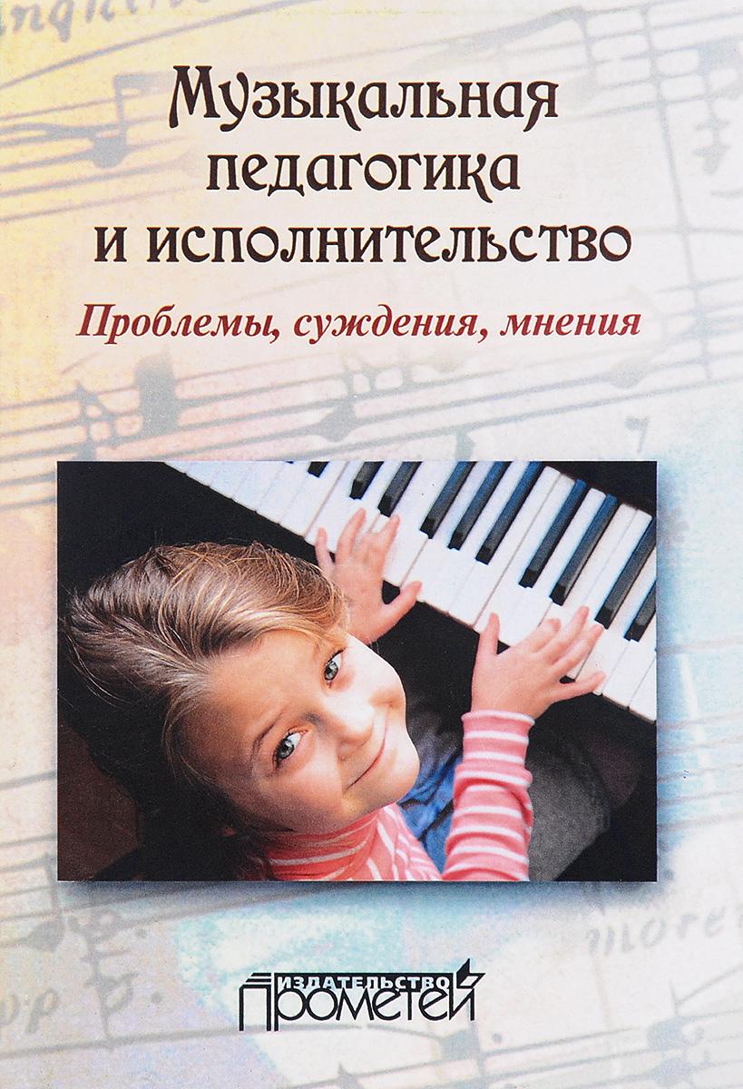 Музыкальная педагогика и исполнительство. Проблемы, суждения, мнения. Учебное пособие основные суждения трансгуманизма