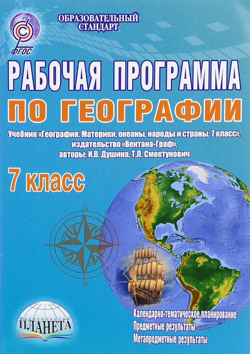 География. 7 класс. Рабочая программа к учебнику
