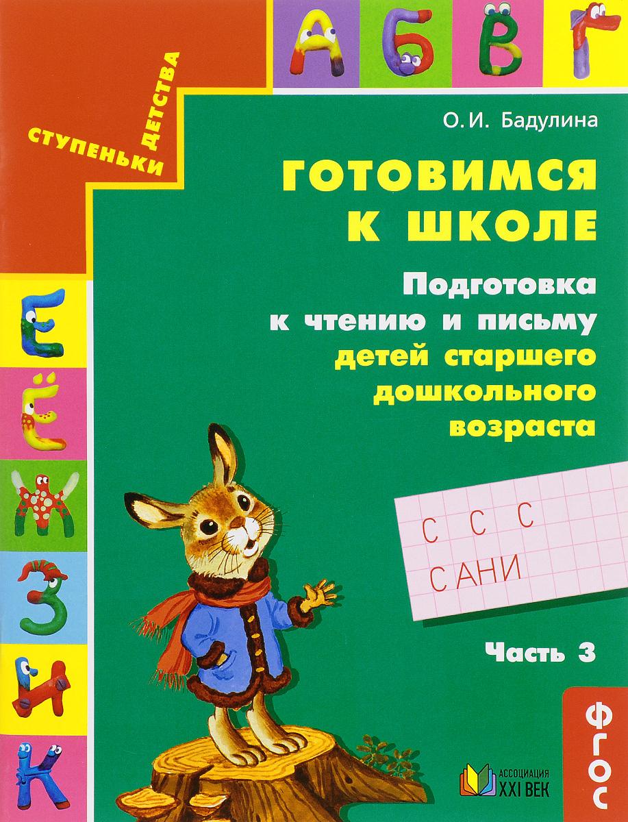Готовимся к школе. Подготовка к чтению и письму детей старшего дошкольного возраста. В 3 частях. Часть 3