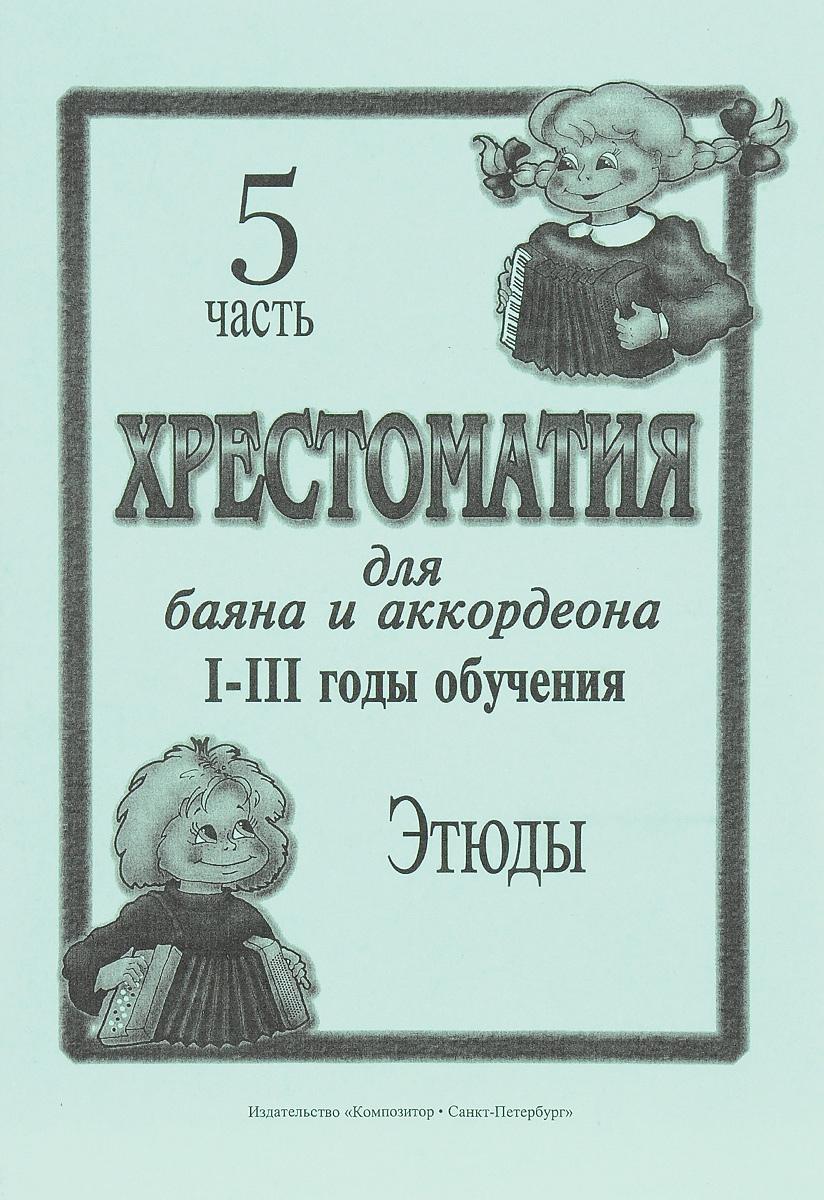 Хрестоматия для баяна и аккордеона. 1-3 годы обучения. Часть 5. Этюды часодеи 1 часть