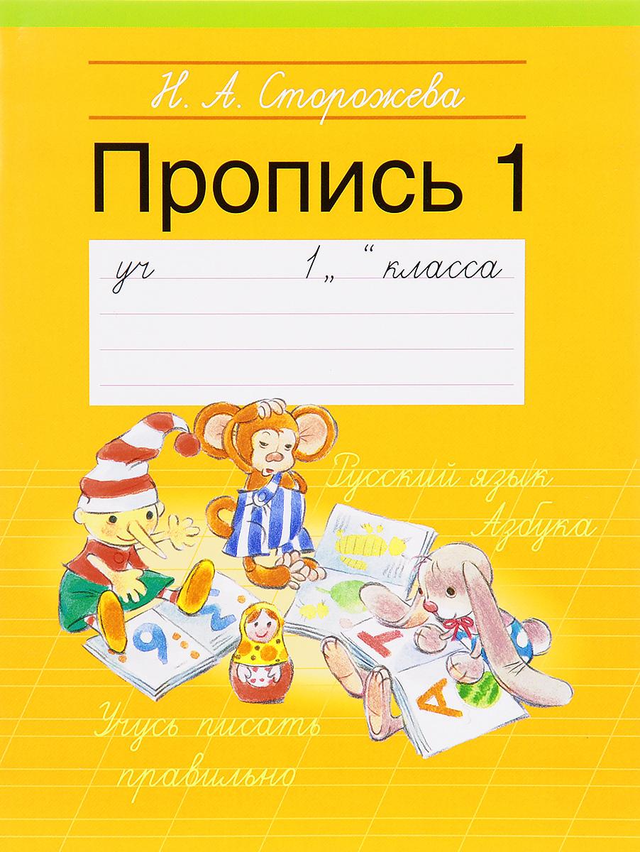Н. А. Сторожева Пропись 1. 1 класс аделант праздники для младших школьников 1 4 класс
