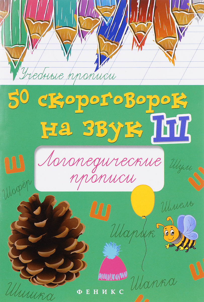М. С. Жученко 50 скороговорок на звук Ш. Логопедические прописи