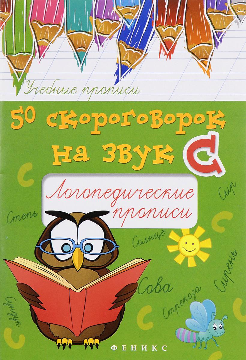М. С. Жученко 50 скороговорок на звук С. Логопедические прописи