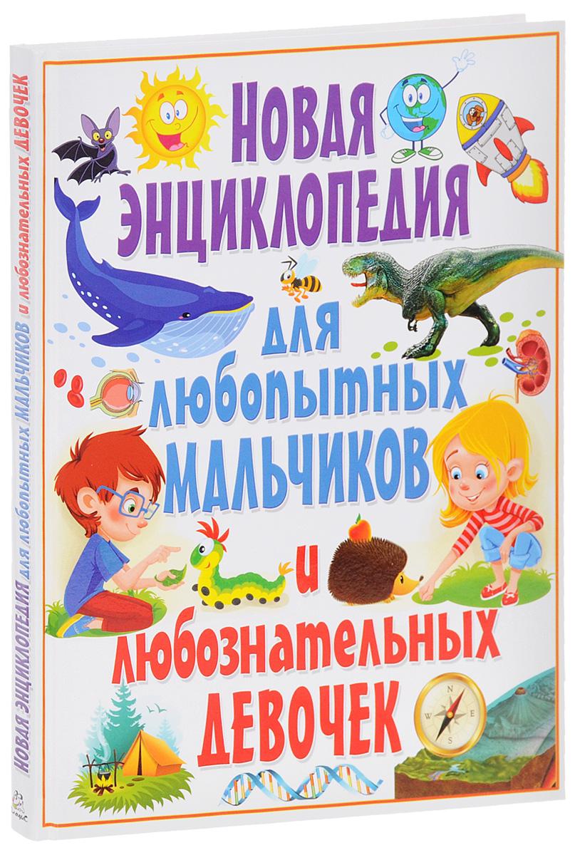 Zakazat.ru: Новая энциклопедия для любопытных мальчиков и любознательных девочек. Т. В. Скиба