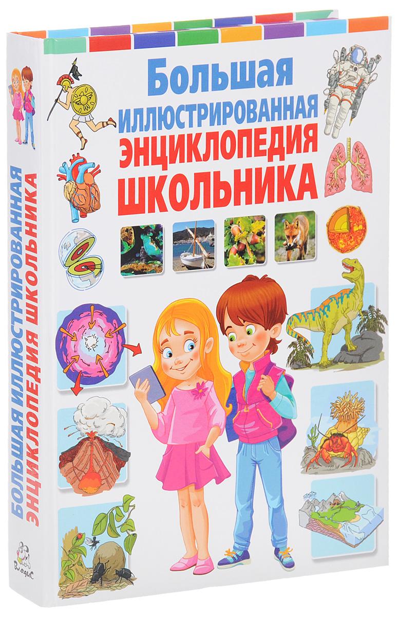 Купить Большая иллюстрированная энциклопедия школьника