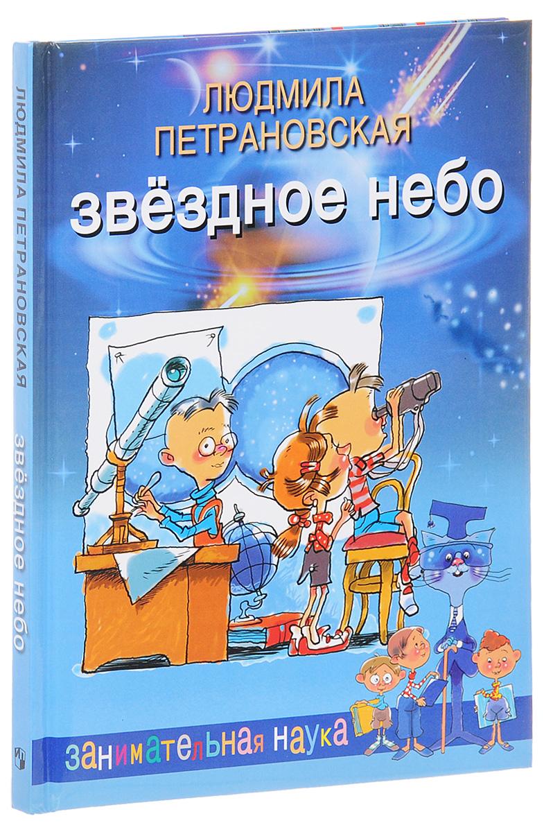 Людмила Петрановская Звездное небо