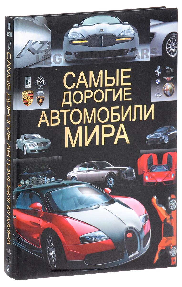 А. Г. Мерников, Д. Ю. Хацкевич Самые дорогие автомобили мира