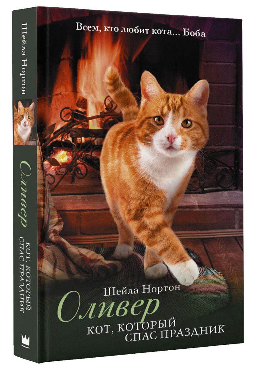 Шейла Нортон Оливер. Кот, который спас праздник нортон ш чарли котенок который спас жизнь