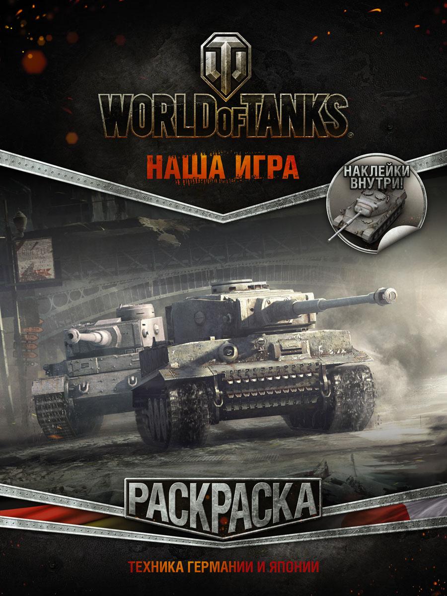 World of Tanks. Раскраска. Техника Германии и Японии (+ наклейки) банданы world of tanks бафф world of tanks
