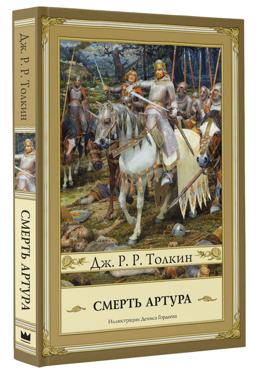 Смерть Артура. Дж. Р. Р. Толкин
