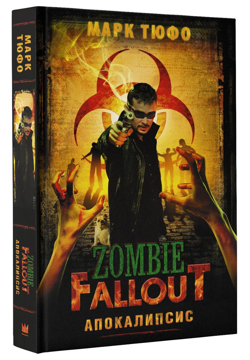 Марк Тюфо Zombie Fallout. Апокалипсис