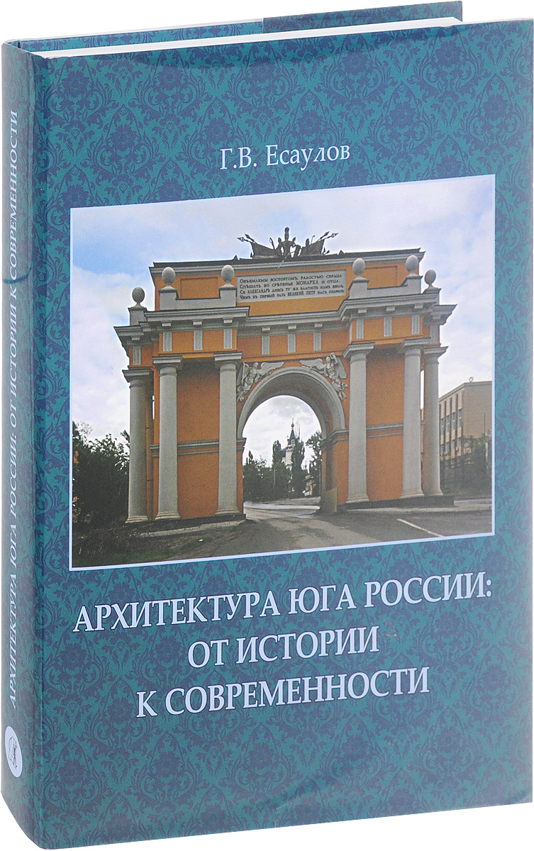 Архитектура Юга России. От истории к современности. Г. В. Есаулов