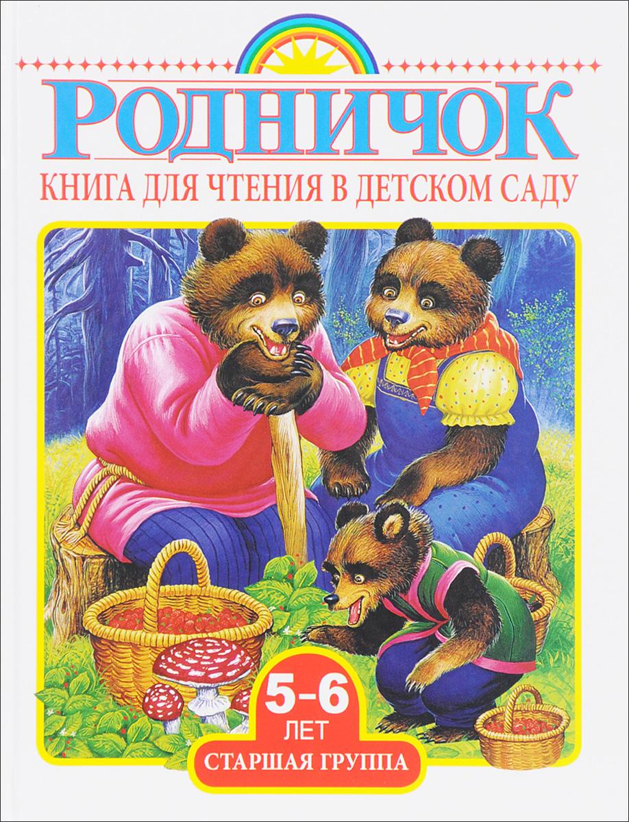 Книга для чтения в детском саду. Старшая группа (5-6 лет) с в чиркова родительские собрания в детском саду старшая группа