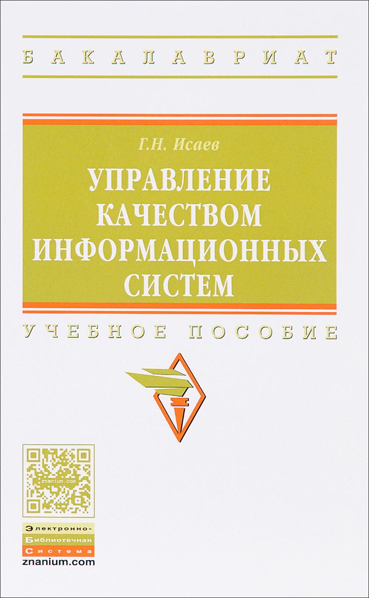 Управление качеством информационных систем. Учебное пособие