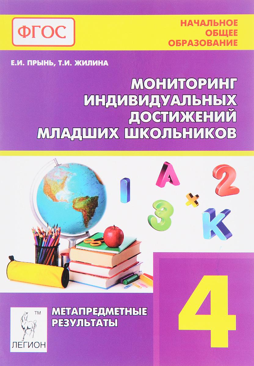 Мониторинг индивидуальных достижений школьников (метапредметные результаты). 4 класс. Учебное пособие