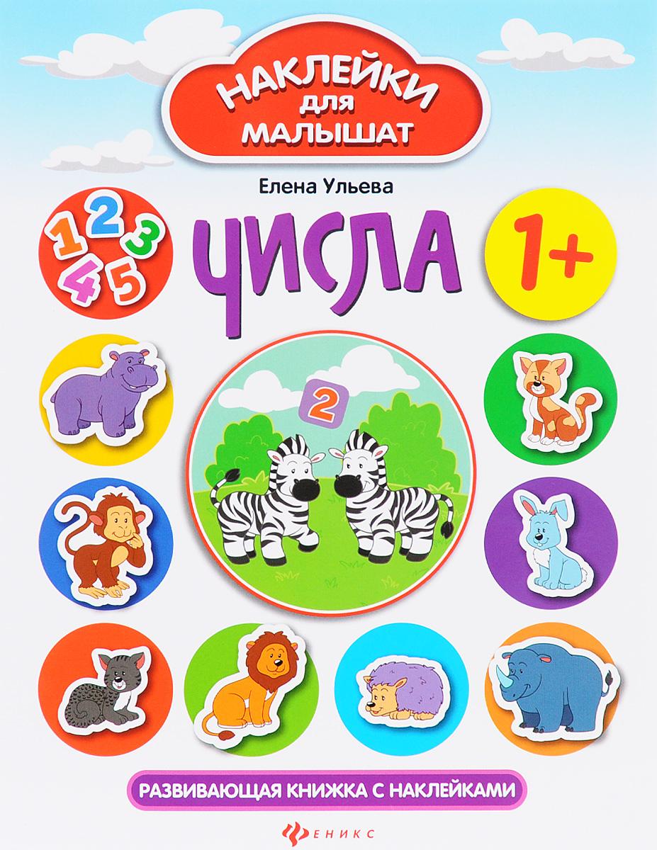 Елена Ульева Числа. Развивающая книжка (+ наклейки)