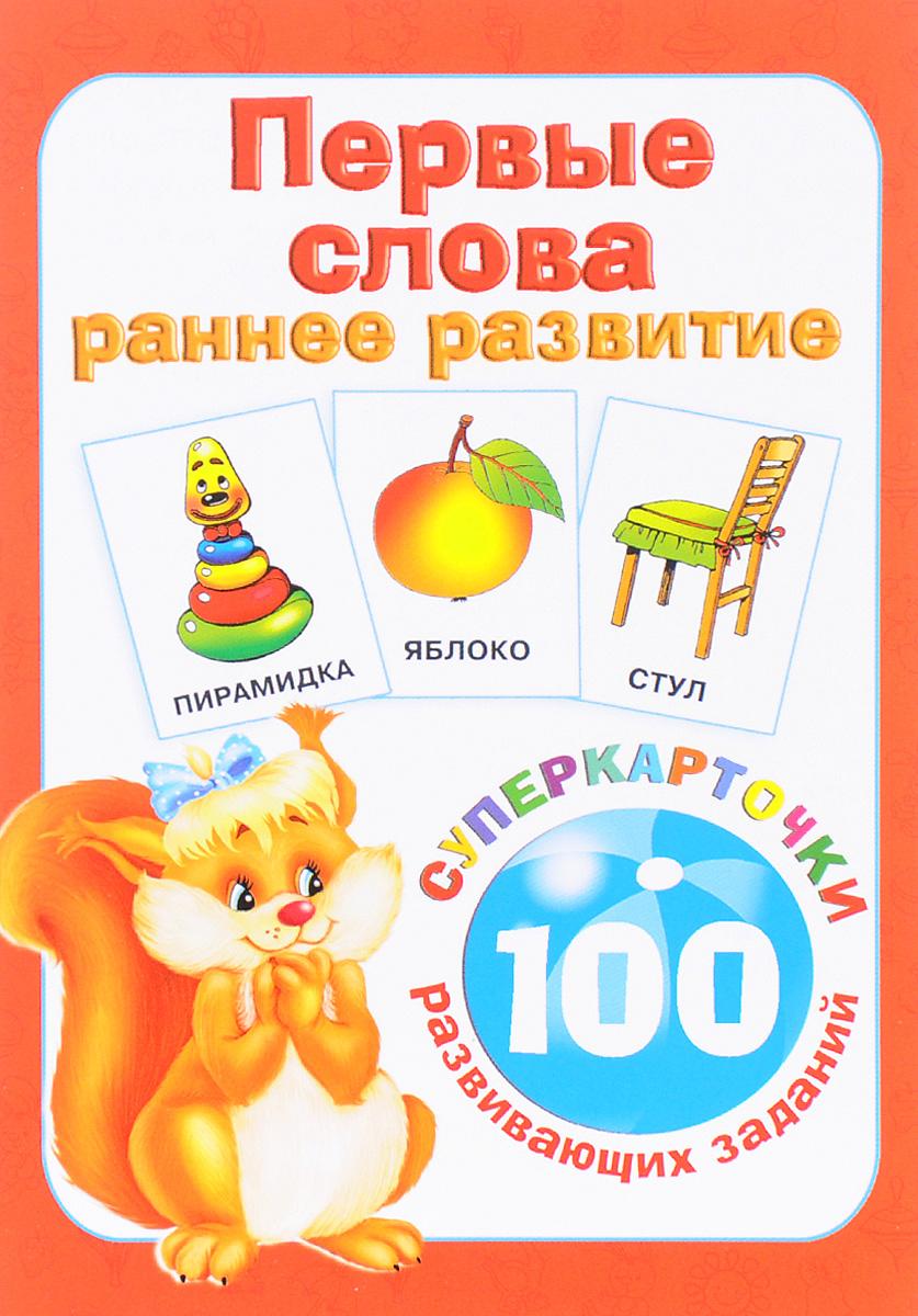 Купить Первые слова. Раннее развитие. 100 развивающих заданий (набор из 32 карточек)