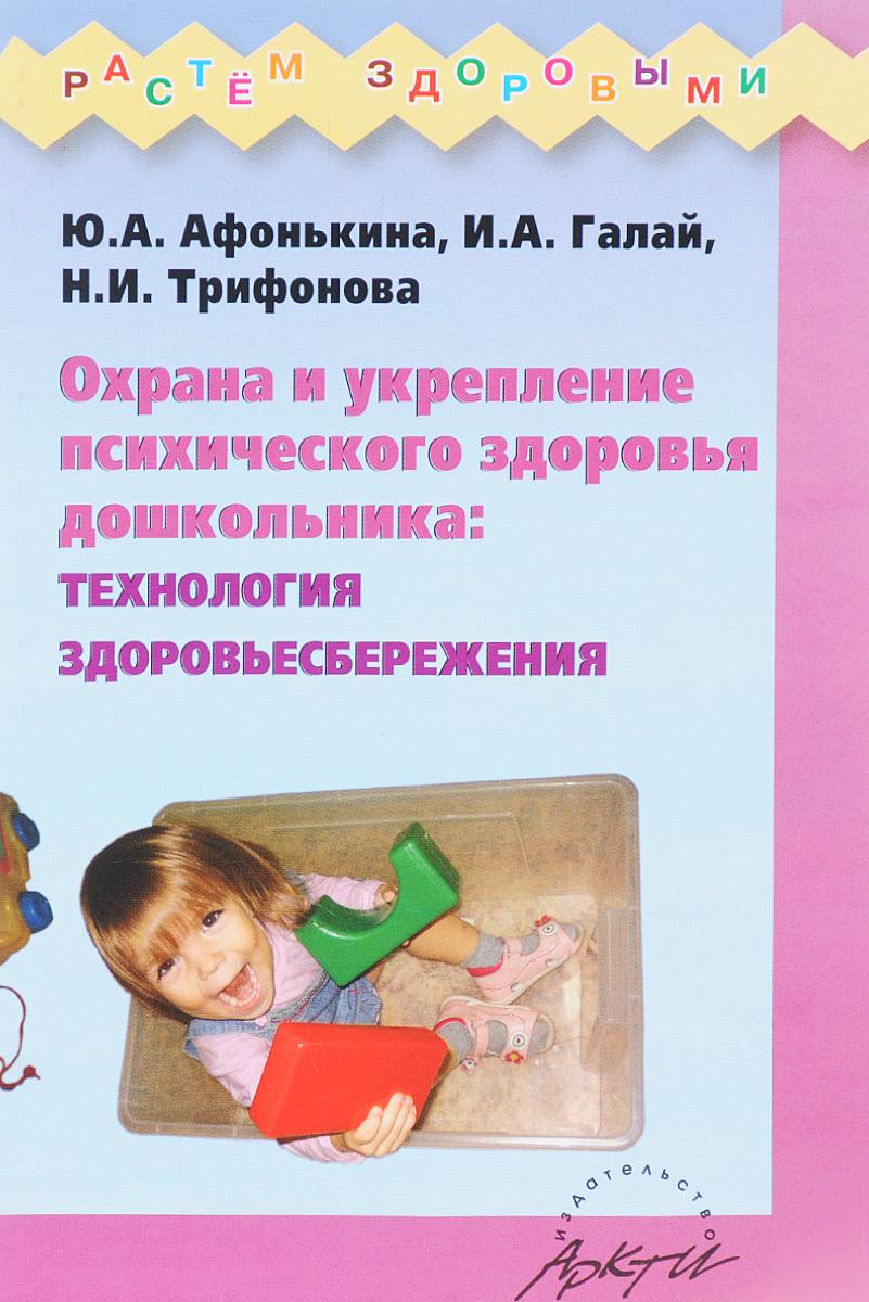 Охрана и укрепление психического здоровья дошкольника. Технология здоровьесбережения
