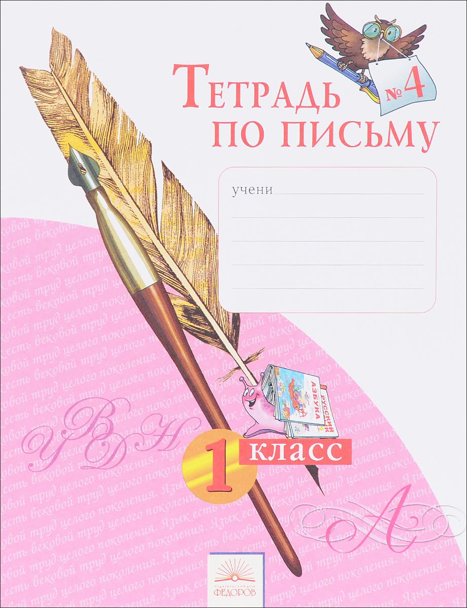 Н. В. Нечаева, Н. К. Булычева Тетрадь по письму №4. 1 класс