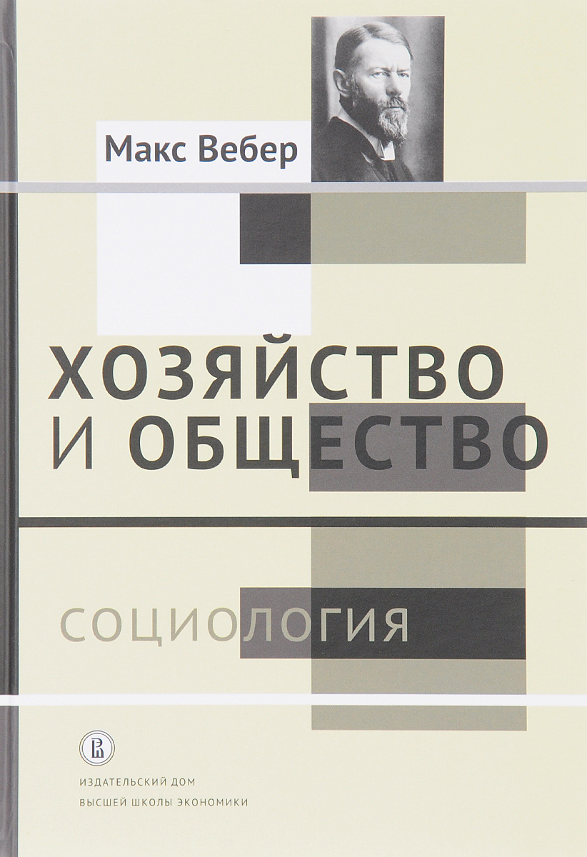 Хозяйство и общество. Очерки понимающей социологии. В 4 томах. Том 1. Социология