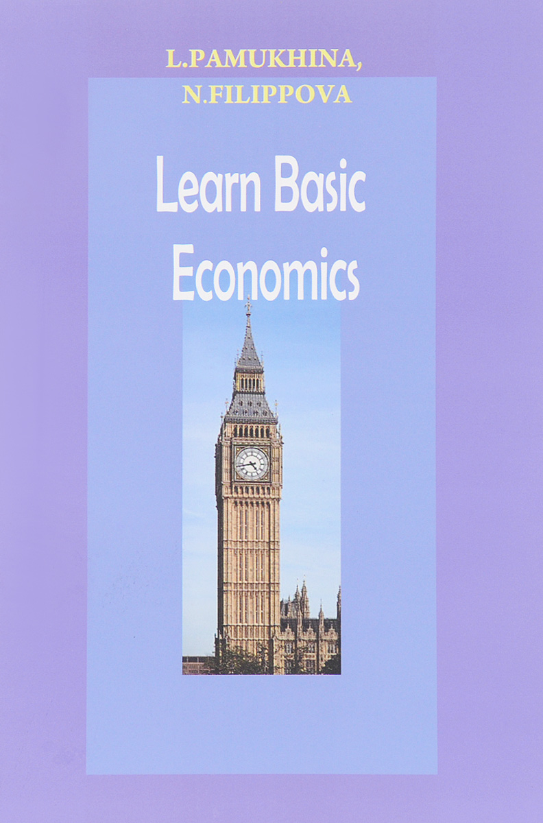 L. Pamukhina, N. Filippova. Learn Basic Economics. Учебное пособие