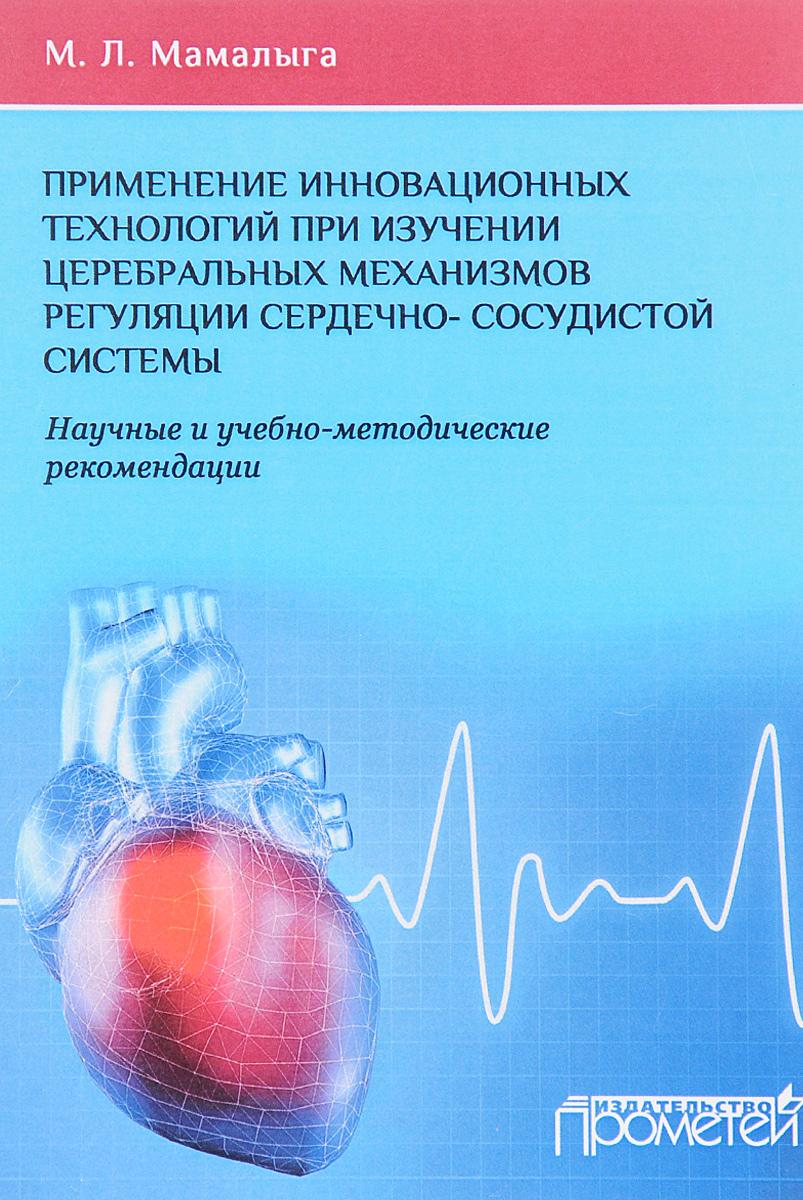 Применение инновационных технологий при изучении церебральных механизмов регуляции сердечно-сосудистой системы. Научные и учебно-методические рекомендации