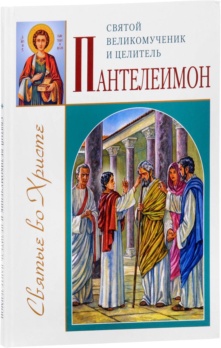 Святой великомученик и целитель Пантелеимон. А. В. Велько