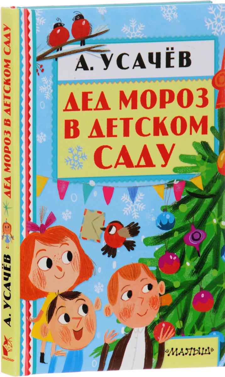 А. Усачев Дед Мороз в детском саду стихи и песенки под ёлочкой