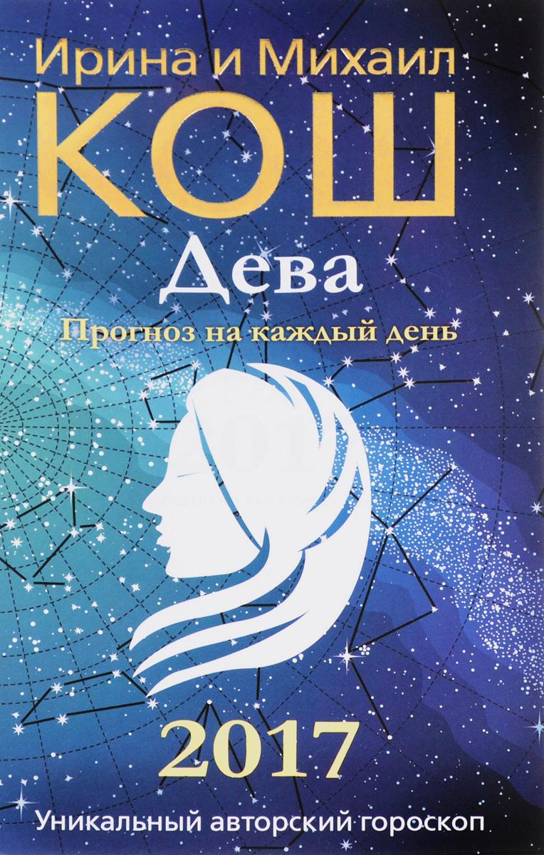 Ирина и Михаил Кош Прогноз на каждый день. 2017 год. Дева ISBN: 978-5-386-09507-9